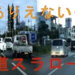 【ドラレコ危険煽り運転】先日の続きと渋滞で公道スラロームする運転者達