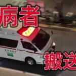 救急車 傷病者 搬送中 緊急車両 新宿駅前 通過 速度に注目!!