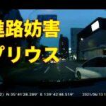 【ドライブレコーダー】 2021 日本 迷惑運転のあれこれ 28