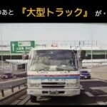 【ドラレコ】危険・煽り運転の事故動画まとめ #4