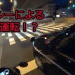 【デイトナ675】タクシーによる煽り運転!?