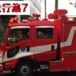 緊急走行集7【東京消防庁・川崎市消防・警視庁パトカー】