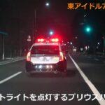 【α7C】プリウスパトカーにいたずらイタズラ緊急走行★とおるTV!赤色灯パトライトオン。