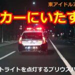 【α7C】プリウスパトカーにいたずらイタズラ緊急走行★東アイドル7CH東北放送!赤色灯パトライトオン。