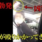 喧嘩勃発!DQNが殴りかかってきた ドラレコ・煽り運転まとめ【Traffic accident in Japan】