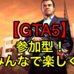 [GTA5]参加型!煽り運転するやつ皆○漏!概要欄見て