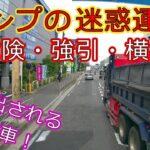 迷惑運転者たちNo.823【トレーラー】【車載カメラ】