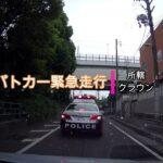 【POLICE】警邏中の所轄パトカーが緊急走行する瞬間!