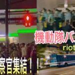 【東京オリンピック】警備 警察官 riot police 警視庁 警視総監 国立競技場 開会式 機動隊バス 全国集結!!!