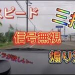 【スピード違反】【信号無視】【煽り運転】三冠王!!