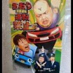 ルックルックこんばんわ【楽しいドラレコ煽り運転動画】