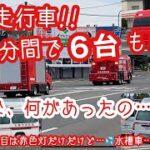 【緊急走行】!!わ!29分間で6台も!消防車4台!救急車2台!一体何が!?