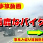 お馬鹿なバイク 衝撃の事故と煽り運転の瞬間!