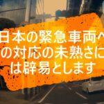 【ドラレコ】日本の緊急走行の救急車へのずさんな対応にうんざりです…