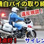 【白バイの取り締まり】1交機白バイの取り締まり サイレン鳴らして違反者を追跡