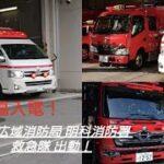 【一般負傷入電!】松本広域消防局 明科消防署 高規格救急車 出動!