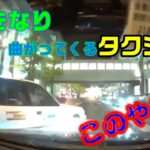 「日本の交通事故と煽り運転」 迷惑この上ないタクシーの行動!!危なすぎる