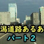 #逆走 #煽り運転 #新潟 「新潟運転あるある2」個人的に考えるあるある6選!不安、怖い、分かりずらい 新潟の運転の仕方