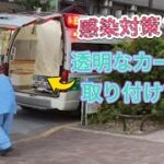 救急車 緊急搬送? 緊急走行 救急隊員 対策!東京消防庁