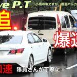 【爆速】雨の日も爆速で覆面パトカー、違反車追跡!めちゃカッコいい〜♪