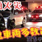 【車両火災事案】緊急車両多数出動!