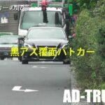 前車が赤信号で停止したのに…車線を変え赤信号を故意に突破して行くクルマ!見逃さない覆面パトカーが一気に加速して行く