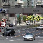 地方ナンバーが渋谷でヨチヨチ運転で違法右折。それを見ていた所轄パトカー、緊急走行で猛追する一部始終!