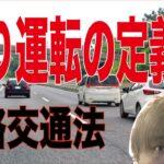 (道路交通法)007 あおり運転の定義! マジか。。。。。