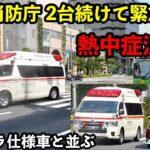 【緊急走行】熱中症注意! 東京消防庁の救急車が2台続けて緊急走行! オリパラ仕様車とのコラボも
