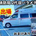 【緊急走行】横浜市消防局 2代目パラメディックが出場! おまけあり