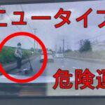【2021年8月】ニュータイプの煽り運転登場【ドラレコ】交通安全推進