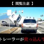 【ドラレコ】危険・煽り運転の事故動画まとめ #22  Japanese Traffic Accident Collection #22