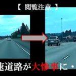 【ドラレコ】危険・煽り運転の事故動画まとめ #37  Japanese Traffic Accident Collection #37
