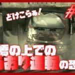 【バイオハザード5】あおり運転ダメ絶対!
