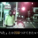【ドラレコ】危険・煽り運転の事故動画まとめ #8