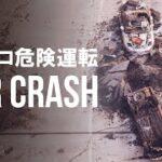 【Dashcam】#42 ドラレコ スカッと💥事故映像 煽り運転 ⚡ROAD RAGE⚡ INSTANT KARMA