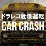 【Dashcam】#43 ドラレコ スカッと💥事故映像 煽り運転 ⚡ROAD RAGE⚡ INSTANT KARMA