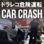【Dashcam】#46 ドラレコ スカッと💥事故映像 煽り運転 ⚡ROAD RAGE⚡ INSTANT KARMA #Shorts