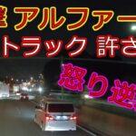 迷惑運転者たちNo.856 反撃アルファード!・・煽りトラック 許さない・・【トレーラー】【車載カメラ】怒り逆襲!・・