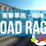 【ROAD RAGE】#24 衝撃💥事故映像 煽り運転 ⚡Dashcam⚡ INSTANT KARMA