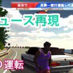 【カーパーキング】煽り運転ニュースを再現してみた(carparking)