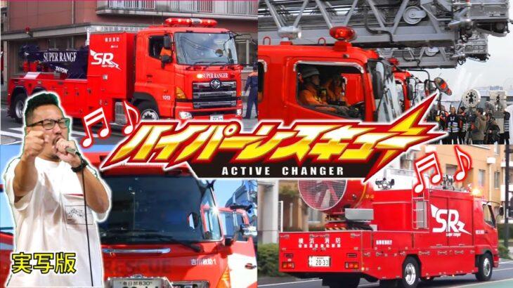 【アクティブチェンジ トミカ ハイパーレスキュー】主題歌!実写の消防車両で歌ってみた!はたらくくるま!