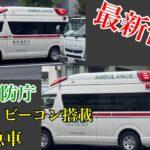 【緊急走行】最新悦!!アクティビーコン搭載救急車 東京消防庁