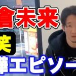 【煽り運転】朝倉未来がキチガイと喧嘩したエピソードが面白すぎる【切り抜き】