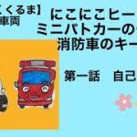 【はたらくくるま】緊急車両 緊急走行 ミニパトカーのチント 消防車のキート にこにこヒーロー