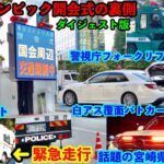 【東京オリンピック開会式の裏側】裏で支える警察・特殊車両などをダイジェストでお届け!  特殊救急車の緊急走行や選手団のバスも!