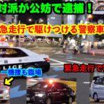 【パラ反対派が公妨で逮捕!】次々と緊急走行で駆けつける警察車両!そして容疑者を連行!  ブルーインパルスの様子も!パラリンピック開会式