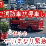 え!!消防車がすぐそこの道路に停車!からの【緊急走行】!!一体何故!?