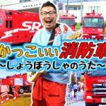 「かっこいい消防車」【しょうぼうしゃのうた】新曲!はたらくくるまシリーズ