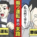 【実話】煽り運転を繰り返す男の悲惨な末路【マンガ動画】